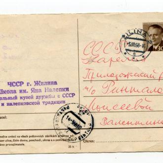 СССР 1968 КАРЕЛЬСКАЯ АССР РЕДКИЙ ШТЕМПЕЛЬ