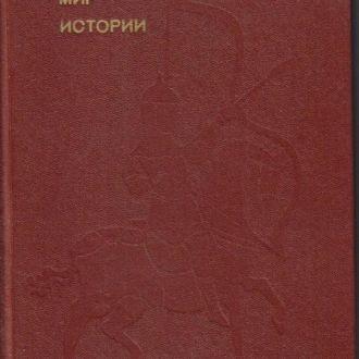 Мир истории русская история ранних веков