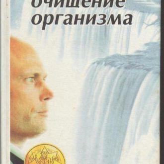 Малахов Г.П. Полное очищение организма