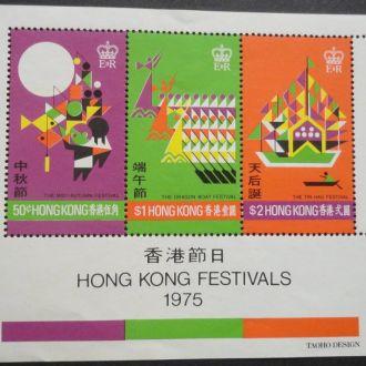 Гонконг 1975 блок Фестиваль