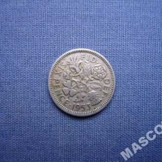 Великобритания 6 пенс 1953г  Елизавета ll