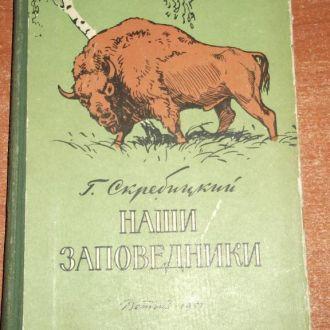 Наши заповедники 1957 год для нерусских школ х/с