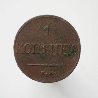 1 копейка 1832 ем. фх.