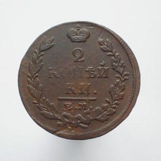 2 копейки 1815 ем. нм.