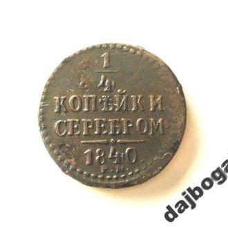 1/4 копейки серебром 1840 ем.