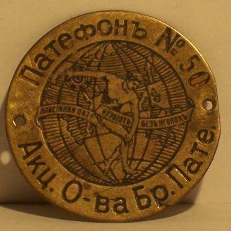 Патефон, бирка, Братья Пате, Россия 1910-ые