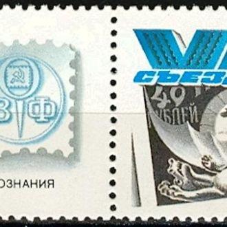 СССР 1989 VI съезд ВОФ марка дракон **есть лист