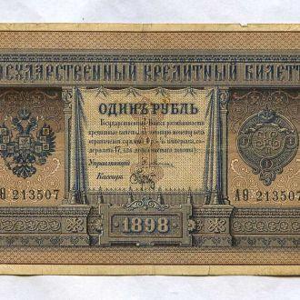 1 рубль 1898 года . Плеске - Брут .