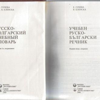 Русско-болгарский словарь 5000 слов хорошее состоя