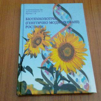 Сорочинський Б.В.Біотехнологічні(генетично модифік