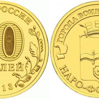 Россия 10 рублей 2013 Наро-Фоминск