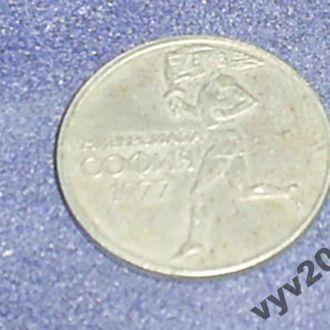 Болгария-1977 г.-50 стотинок (юбилейная)