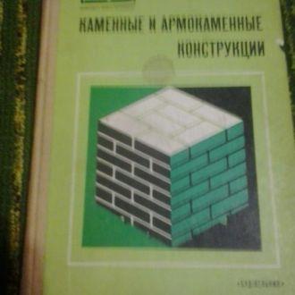 Каменные и армокаменные конструкции П.Вахненко