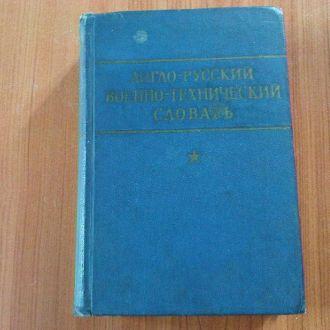 Англо-русский военно-технический словарь.
