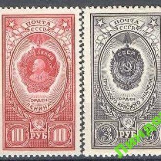 СССР 1952 орден Ленина ТКЗ Красного Знамени **с