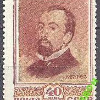 СССР 1952 №1619Ка РАЗНОВИД Поленов живопись * с