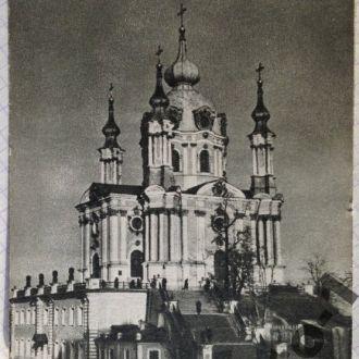 Киев Андреевская церковь Растрелли открытое письмо