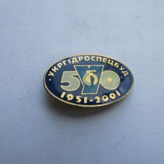 Знак Укргідроспецбуд 1951-2001