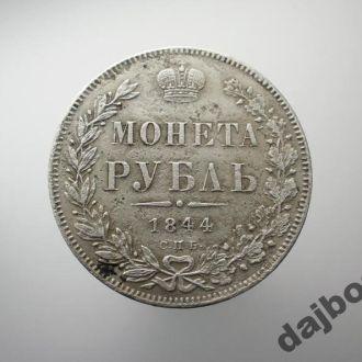 РУБЛЬ 1844 г. СПБ. КБ.