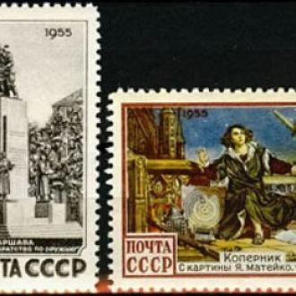 СССР 1954 Польша Мицкевич Пушкин астрономия * с