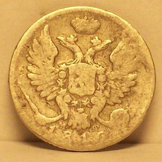 10 копеек, СПБ МФ, Россия 1816 г.