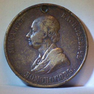 Ломоносов, медаль 100-летие, СПБ, Россия 1865 г.
