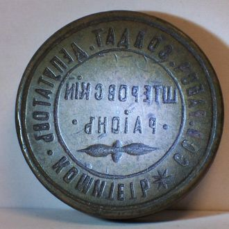 Печать, Штеровка, Временное правительство, 1917 г