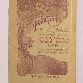 Художественное фото, модерн, Москва, Россия 1910ые