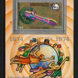 Камбоджа 1974 Почта 100л UPU Космос блок **