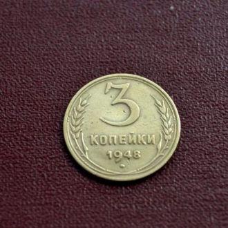 3 копейки 1948 г. СССР
