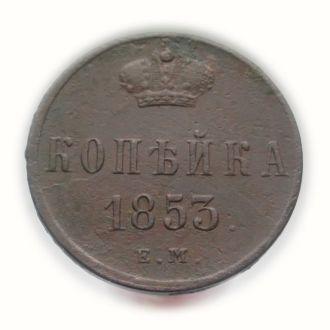 Копейка 1853  ем. Хорошее состояние.