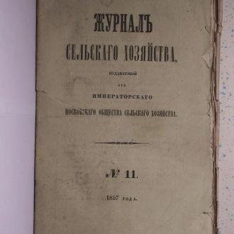 Сельское хозяйство, журнал № 11, Москва 1857 г.