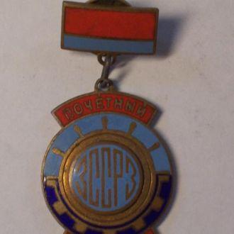 Почётный работник, Запорожье, УССР, СССР 1960-ые
