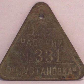 Должностной знак инструктора, ЦИТ, СССР, 1924 г.