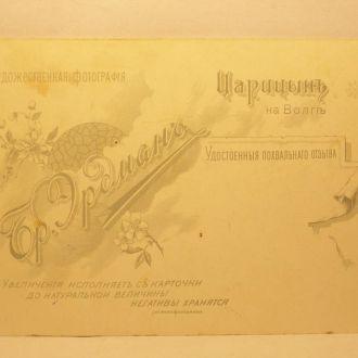 Фото в стиле модерн,Волгоград, Царицын Россия 1910