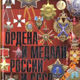 Ордена и медали России и СССР - на CD