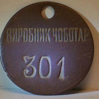 Патент,городской налог,Винница,Украина,СССР 1920