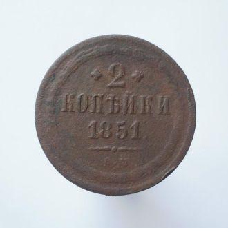 2 копейки 1851 ем.