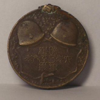 Медаль за военные действия в Китае, Япония 1937 г.