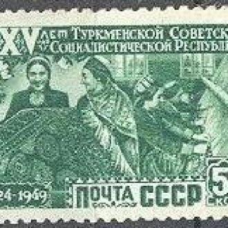 СССР 1949 Туркменская ССР 50 к этнос * с
