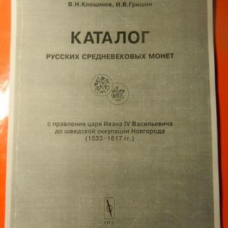 Каталог русских средневеков монет (распеч на принт