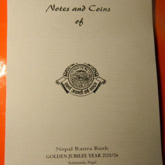 Каталог бон и монет Непала (распечатан на принтер)