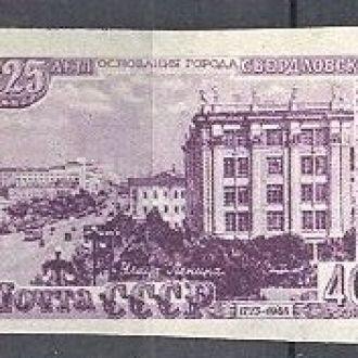 СССР 1955 Сведловск 40к №1255 б/зуб архитектура *с