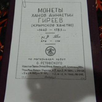 Каталог монет Крымского ханства (распеч на принт)