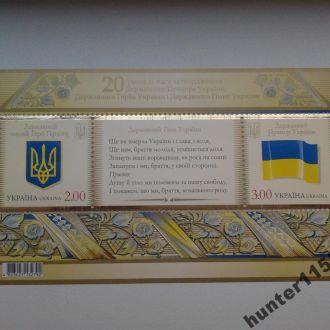 Марки Украины 2011 г. Державний Прапор, Гімн, Герб