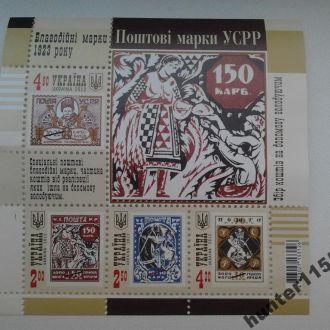 Марки Украины 2012 г, Благодійні марки 1923 р.