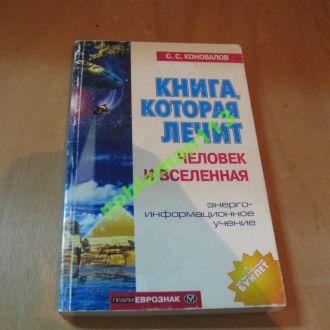 С.С.Коновалов.Книга,которая лечит.Человек и Вселен