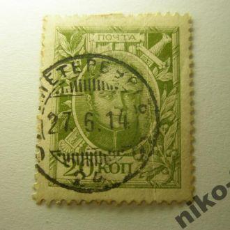 Росія 1913 рік 20 копійок.