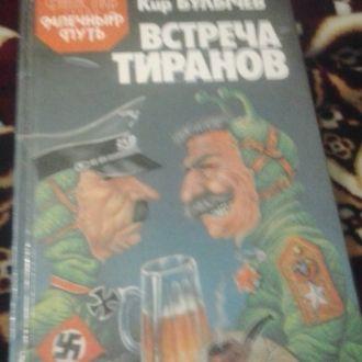 Встреча тиранов К.Булычев