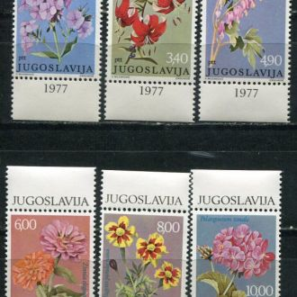 Югославия Флора Цветы наших клумб Серия MNН